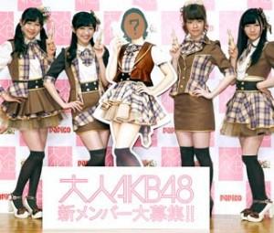 大人AKB48の応募数がヤバい!キンタローに続いて元モーニング娘の市井紗耶(いちいさやか)も応募?出来レースというのは本当か?!!