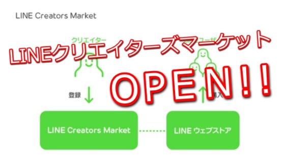 LINEクリエイターズマーケットが登録開始!早速登録方法(リリース手順)を公開するよ!