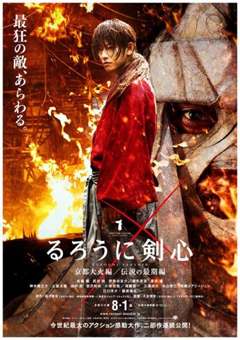 豪華キャストの映画「るろうに剣心」のポスターが公開。いよいよ映画第2弾がロードショーされる日が近づいてきました。