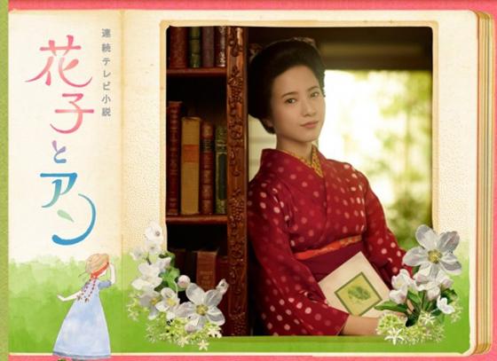 NHK朝の連続テレビドラマ「花子とアン」が高視聴率を記録!前回の「ごちそうさん」を抜く!