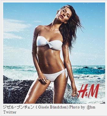 H&Mの新しいCMが話題沸騰!あのSEXYな水着美女はディカプリオの元彼女!?動画有
