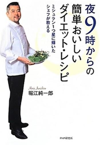 どうしても夜遅くの夕食になる人のためのレシピ本発売!
