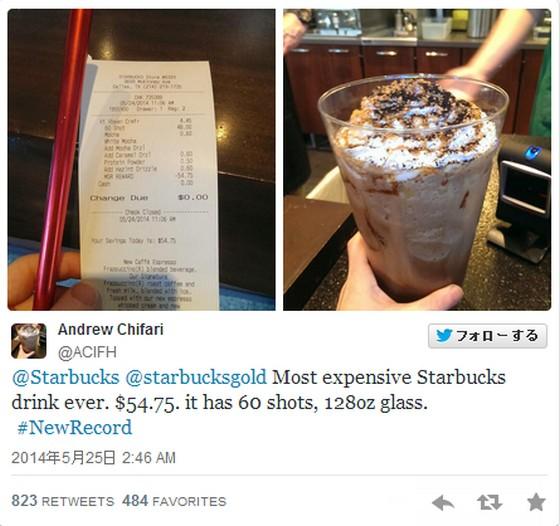 スタバで1番高い飲み物の最高額が更新!1杯3.8リットルで54.75ドル(約5500円)