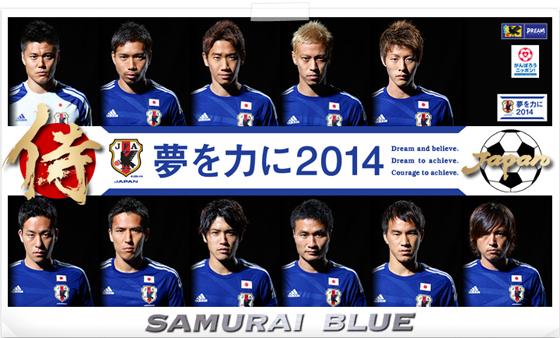 サッカー日本代表、ブラジルワールドカップのメンバー23人を発表!【動画有】主力とサプライズ選出があり試合に勝てるメンバー構成に!