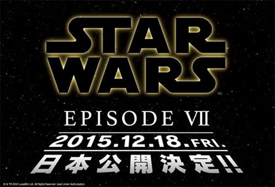 『スター・ウォーズ/エピソード7』が2015年12月18日に日本公開がついに決定!!
