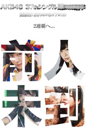 HKT48に所属する指原莉乃がAKB48総選挙で2連覇を宣言!ただ、ライバルが多いので少し自信に欠けるところがあります