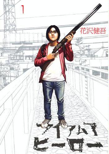人気ゾンビ漫画「アイアムアヒーロー」が映画化!主人公の鈴木英雄は大泉洋が演じる。