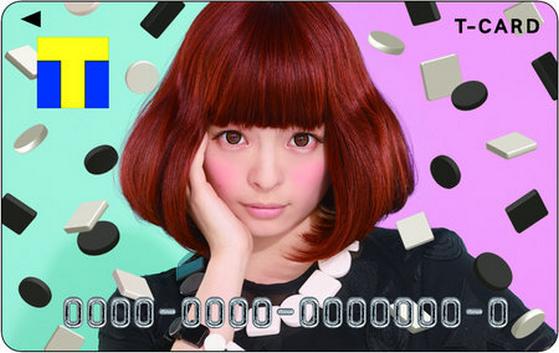 きゃりーぱみゅぱみゅをデザインしたTSUTAYAの「Tカード」 期間限定で発行