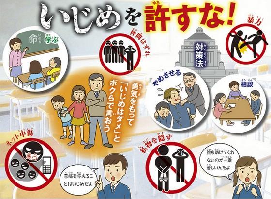 中学三年生自殺。松竹景虎君が遺した夏休みの作文はいじめがテーマだった