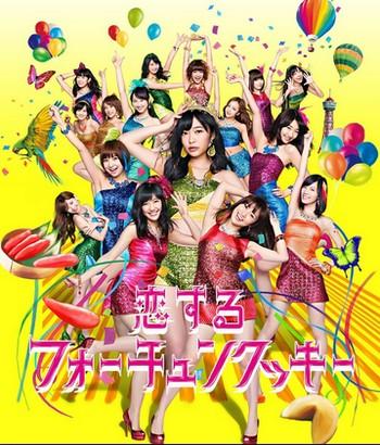 2014年上半期カラオケで最も歌われた曲はAKB48「恋するフォーチューンクッキー」【動画有】