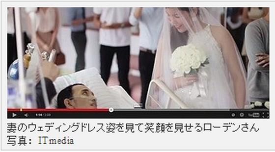 天国へ一人で去る前に、妻と誓った永遠の愛。末期がんの男性、病院で結婚式をあげる【動画有】