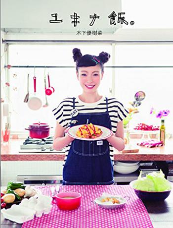 木下優樹菜、インスタ炎上にも懲りず料理本を発売!「ゴーストシェフ」を疑う声まで出ています。