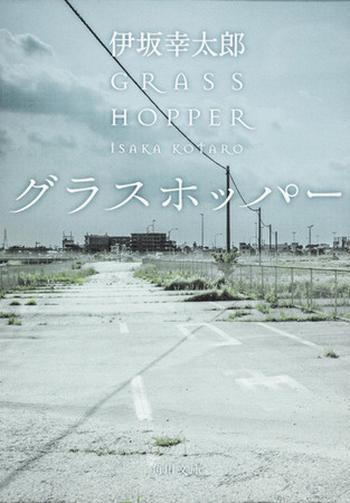 人気小説「グラスホッパー」が映画化! キャストは生田斗真、浅野忠信、山田涼介