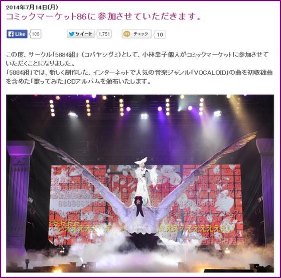 小林幸子 コミケ初参戦!? ニコニコでも人気のボカロ曲を手売り 「さちさちにしてあげる♪」