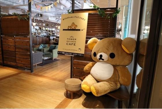 カレーにもリラックマ!可愛らしいコラボカフェが期間限定の開店で話題、タワーレコード渋谷店にて