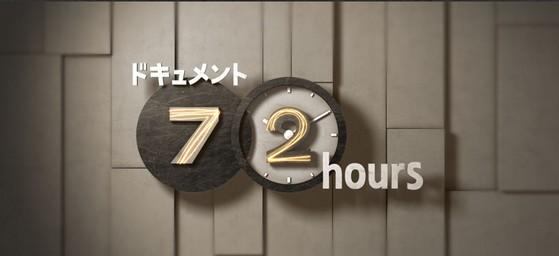 NHK『ドキュメント72時間』人は何を思って人生を生きるのか