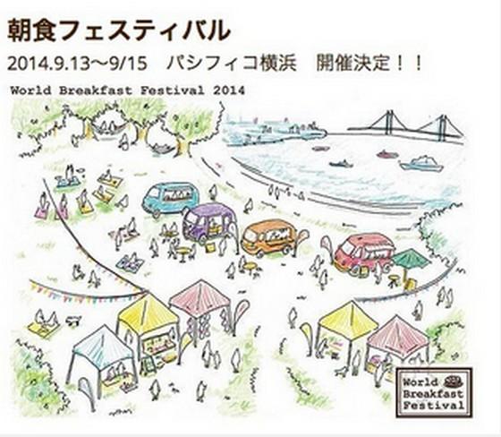 1度は食べてみたい世界中の朝食☆パシフィコ横浜で9月開催のフードイベントに注目【動画有】