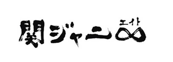 関ジャニ∞、嵐所属の「J Storm」移籍!?テイチク卒業でファンからは落胆の声相次ぐ。8人目はテイチク?内?