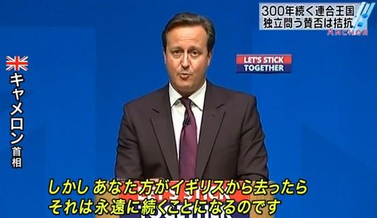 スコットランド独立 キャメロン首相
