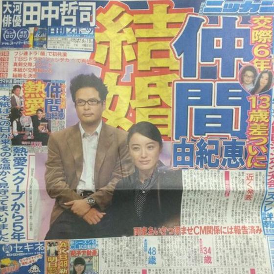 仲間由紀恵と田中哲司が結婚!? スポーツ紙が報じネットで話題に