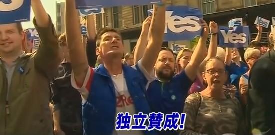 スコットランド独立賛成派