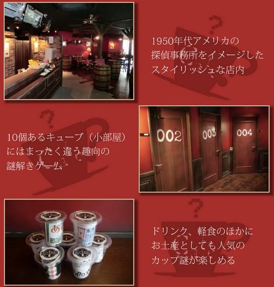 謎解きカフェ(なぞともカフェ)が女性に大人気!新宿・渋谷店 スッキリ!でも紹介【動画有】