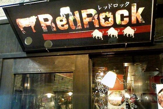 レッドロック 高田馬場にオープン 神戸のローストビーフ丼が東京に!肉肉しい