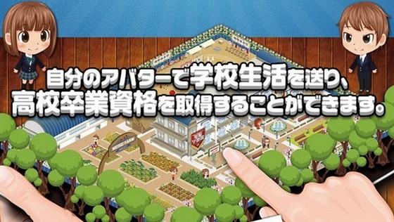 サイバー学習国 通学せずにネットで高卒資格!千葉県私立明聖高校がアバタ―通学システムを実施