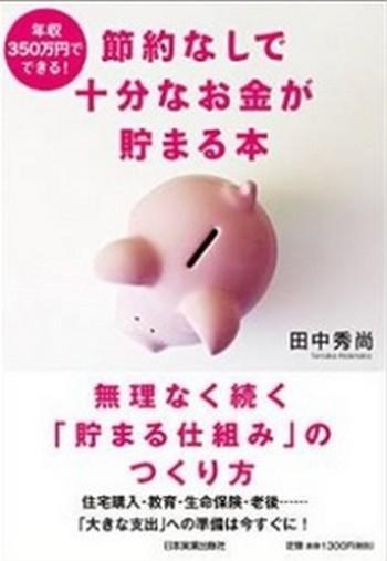 年収350万円でも「無理なく」お金を普通に貯められる方法!?田中秀尚の書籍の内容とは!?