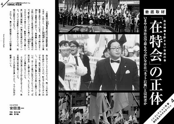 在特会(会長:桜井誠)のメンバー伊藤広美ら傷害容疑で逮捕