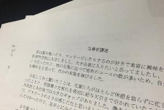「マタハラ」他浮き出た問題、たかの友梨を訴えた女性従業員の「陳述書」(全文)