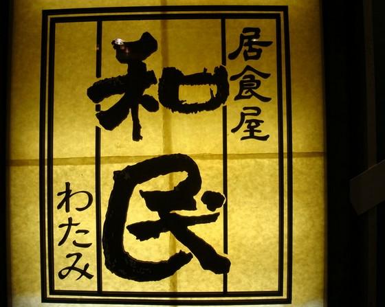 大手居酒屋チェーン和民102店を閉鎖へ、中間決算赤字は上場以来初 。今後の動向は?