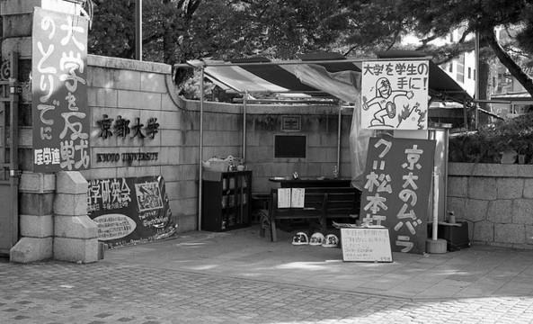 京大 ストライキ 京都大学全学自治会同学会がバリケードを張って安倍政権の戦争関連法案に反対
