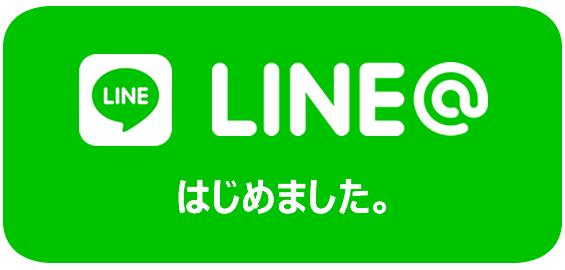 『LINEで集客?!』LINE@は使い方次第で劇的なマーケティング手法になりえる件