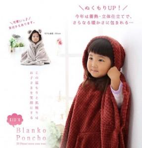 着る毛布 子供