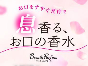 口臭予防・対策に口の香水「ブレスパルファム」効果は?